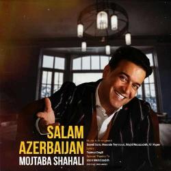 دانلود آهنگ جدید انلود آلبوم جدید مجتبی شاه علی  سلام آذربایجان با کیفیت بالا
