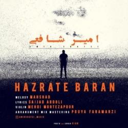 دانلود آهنگ جدید امیر شافعی  حضرت باران با کیفیت بالا