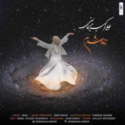 دانلود آهنگ جدید علی اکبر جسمانی  زنده شدم با کیفیت بالا
