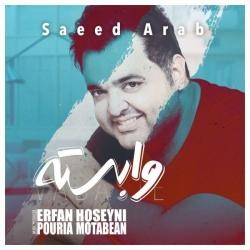 دانلود آهنگ جدید سعید عرب  آرامش با کیفیت بالا