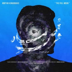 دانلود آهنگ جدید هوتن هنرمند  قرص ماه با کیفیت بالا