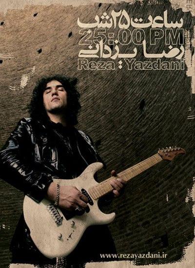 دانلود رایگان آلبوم ساعت ۲۵ شب از رضا یزدانی با لینک مستقیم سریع