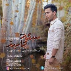 دانلود آهنگ جدید محمدرضا شهبازی  سکوت پاییز با کیفیت بالا