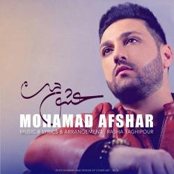 دانلود آهنگ جدید محمد افشار  عشق من با کیفیت بالا