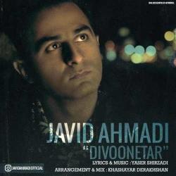 دانلود آهنگ جدید جاوید احمدی  دیوونه تر با کیفیت بالا