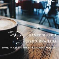دانلود آهنگ جدید حامد شیخ  کافه با کیفیت بالا