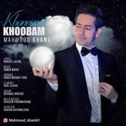 دانلود آهنگ جدید محمود خانی  خانومه خوبم با کیفیت بالا