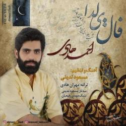 دانلود آهنگ جدید احمد هادی  فال یلدا با کیفیت بالا