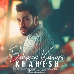دانلود آهنگ جدید بهمن کاویانی  خواهش با کیفیت بالا