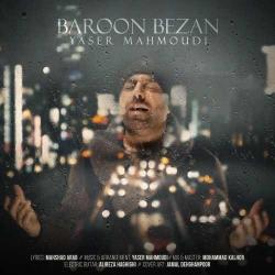دانلود آهنگ جدید یاسر محمودی  بارون بزن با کیفیت بالا