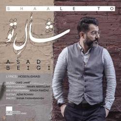 دانلود آهنگ جدید اسد بیگی  شال تو با کیفیت بالا
