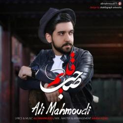 دانلود آهنگ جدید علی محمودی  صاحب قلبم با کیفیت بالا