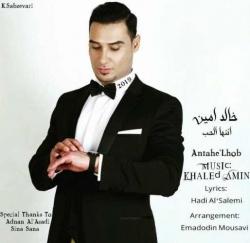دانلود آهنگ جدید خالد امین  انتها الحب با کیفیت بالا