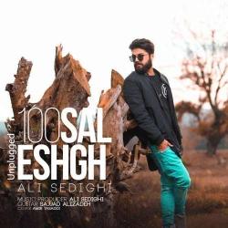 دانلود آهنگ جدید علی صدیقی  ۱۰۰ سال عشق با کیفیت بالا