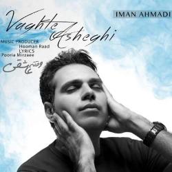 دانلود آهنگ جدید ایمان احمدی  وقته عاشقی با کیفیت بالا