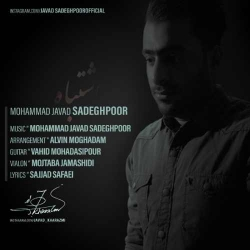 دانلود آهنگ جدید محمد جواد صادق پور  اشتباه با کیفیت بالا
