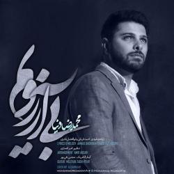 دانلود آهنگ جدید محمدرضا دنیا  بی آرزویم با کیفیت بالا