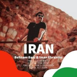 دانلود آهنگ جدید بهنام بانی و ایمان ابراهیمی  ایران با کیفیت بالا
