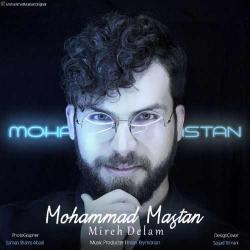 دانلود آهنگ جدید محمد مستان  میره دلم با کیفیت بالا