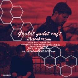 دانلود آهنگ جدید مسعود رضایی  قولات یادت رفت با کیفیت بالا