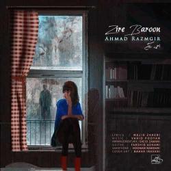 دانلود آهنگ جدید احمد رزمگیر  زیر بارون با کیفیت بالا