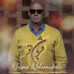 دانلود آهنگ جدید مسعود محمدنبی  قربان تو با کیفیت بالا