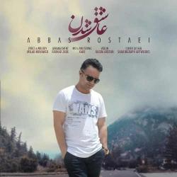 دانلود آهنگ جدید عباس روستایی  عاشق شدن با کیفیت بالا