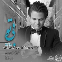 دانلود آهنگ جدید عباس ظریفیان  بی تو با کیفیت بالا