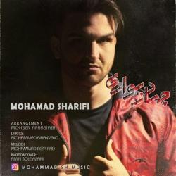 دانلود آهنگ جدید محمد شریفی  چهار دیواری با کیفیت بالا