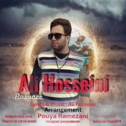دانلود آهنگ جدید علی حسینی  رسوایی با کیفیت بالا