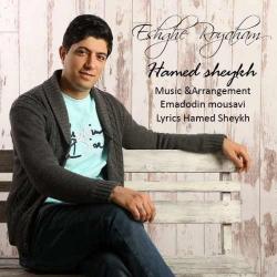 دانلود آهنگ جدید حامد شیخ  عشق رویاهام با کیفیت بالا