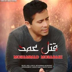 دانلود آهنگ جدید محمد مبارکی  قتل عمد با کیفیت بالا
