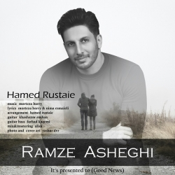دانلود آهنگ جدید حامد روستایی  رمز عاشقی با کیفیت بالا