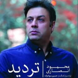 دانلود آهنگ جدید محمود انصاری  تردید با کیفیت بالا