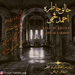 دانلود آهنگ جدید احمد فخیمی  خالق خاطره با کیفیت بالا