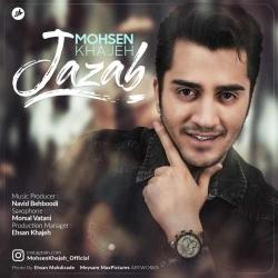 دانلود آهنگ جدید محسن خواجه  جذاب با کیفیت بالا