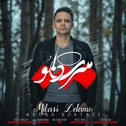 دانلود آهنگ جدید عباس روستایی  میبری دلمو با کیفیت بالا