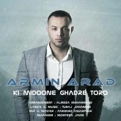 دانلود آهنگ جدید آرمین آراد  کی میدونه قدر تو رو با کیفیت بالا