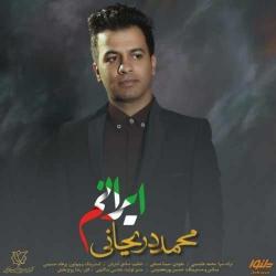 دانلود آهنگ جدید محمد دریجانی  ایرانم با کیفیت بالا