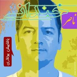 دانلود آهنگ جدید انلود آلبوم جدید ناصر خندانی  یاشاییش یولاری با کیفیت بالا
