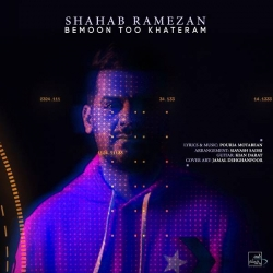 دانلود آهنگ جدید شهاب رمضان  بمون تو خاطرم با کیفیت بالا