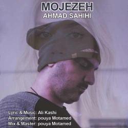 دانلود آهنگ جدید احمد صحیحی  معجزه با کیفیت بالا