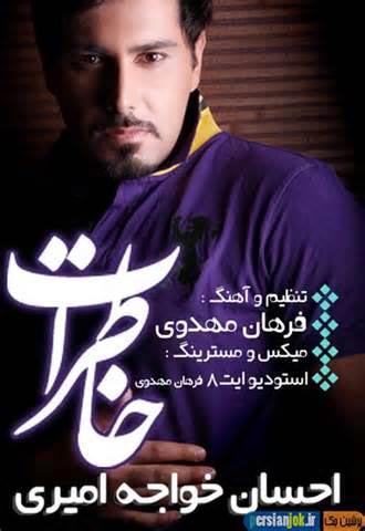 دانلود تک آهنگ جدید ایرانی