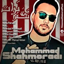 دانلود آهنگ جدید محمد شاهمرادی  نگم برات با کیفیت بالا