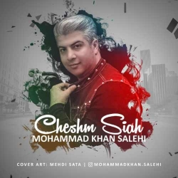 دانلود آهنگ جدید محمد خان صالحی  چشم سیاه با کیفیت بالا