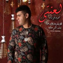 دانلود آهنگ جدید محمود تقی زاده  لعنتی با کیفیت بالا
