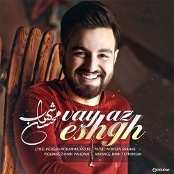 دانلود آهنگ جدید محسن شهاب  وای از عشق با کیفیت بالا