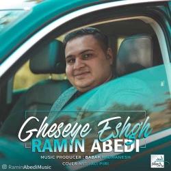 دانلود آهنگ جدید رامین عابدی قصه ی عشق با کیفیت بالا