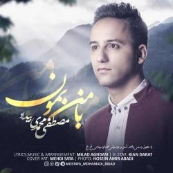 دانلود آهنگ جدید مصطفی محمدی بیداد  با من بمون با کیفیت بالا