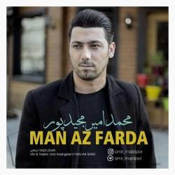 دانلود آهنگ جدید محمد امیر مجیدپور  من از فردا با کیفیت بالا